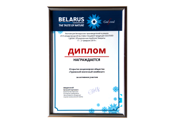 «Diploma for active participation»