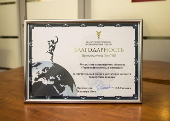 "Commendation from the Chairman of the ""Belarusian Chamber of Commerce and Industry"" for significant contribution to the increasing of the exports of Belarusian goods"