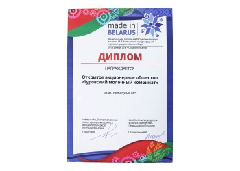 """Diploma for active participation in Vietnam Expo 2018"""