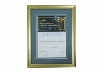 """Award and diploma HR-brand Belarus"""