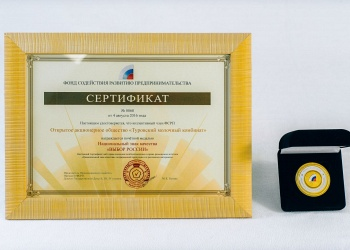"National quality mark ""Choice of Russia"""